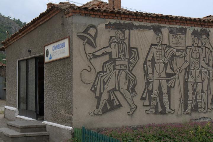 Хоремагът в Петрич
