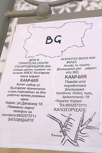 Българският магазин