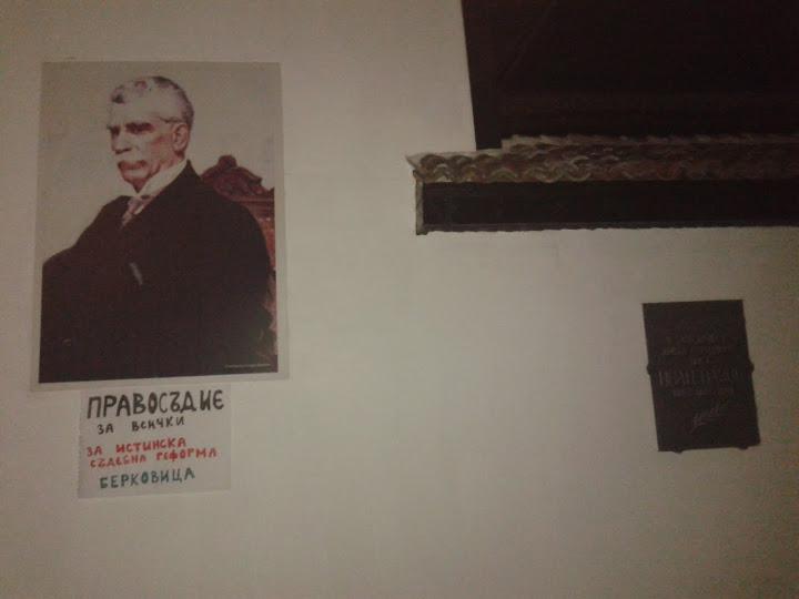 Къщата-музей на Вазов по време на протест за съдебна реформа