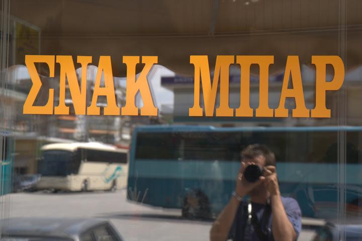Снек бар Greek style