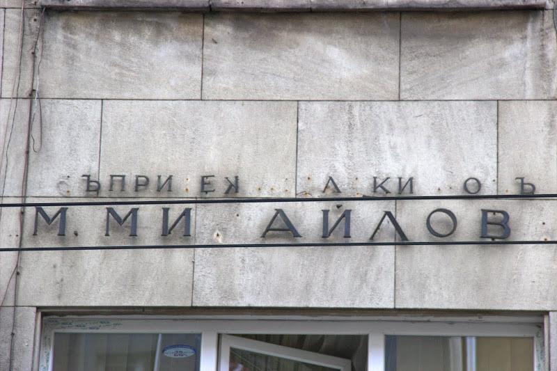 Фасада на стара кооперация